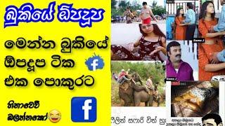 bukiye rasa katha   funny facebook jokes sinhala   2 October 2019
