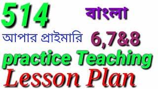 Bengali lesson plan ..pdf download 514 .nios deled