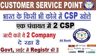 Kisi Bhi Bank Ka CSP Kaise Le | sbi csp kaise le | how to open csp sbi | By AnyTimeTips