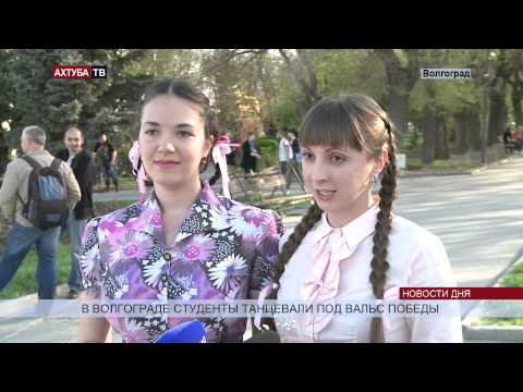 В Волгограде прошел танцевальный флешмоб под песни военных лет