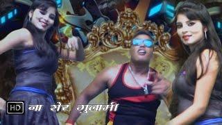Na Sher Gulami | ना शेर गुलामी || Haryanvi Hot Songs