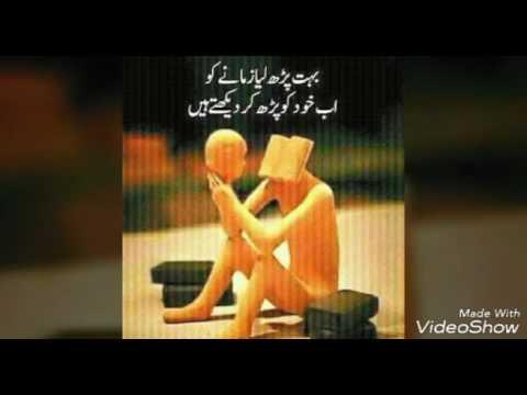 Aye Ishq Humein Itna to bta. Urdu Poetry eiditer Muhammad abubakar Naaz
