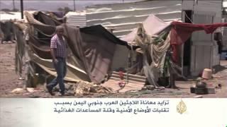 فيديو.. تزايد معاناة اللاجئين العرب جنوبي اليمن