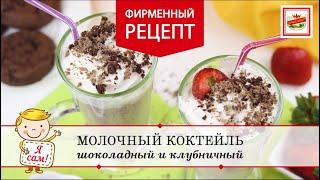 Молочные коктейли – любимое лакомство школьников и не только!