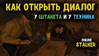 STALKER ОНЛАЙН / Открыл диалог у Штакета и у Техника