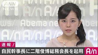 自民党幹事長に二階俊博総務会長の起用が固まる(16/08/01)