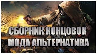 """Сборник концовок мода """"Альтернатива"""""""