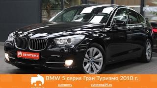 Просто огонь эта BMW 5 серия Гран Туризмо 2010 года!!(Приглашаем вас на тест-драйв в крупнейший автосалон Калининграда Портовая 20В ..., 2017-01-31T12:05:54.000Z)