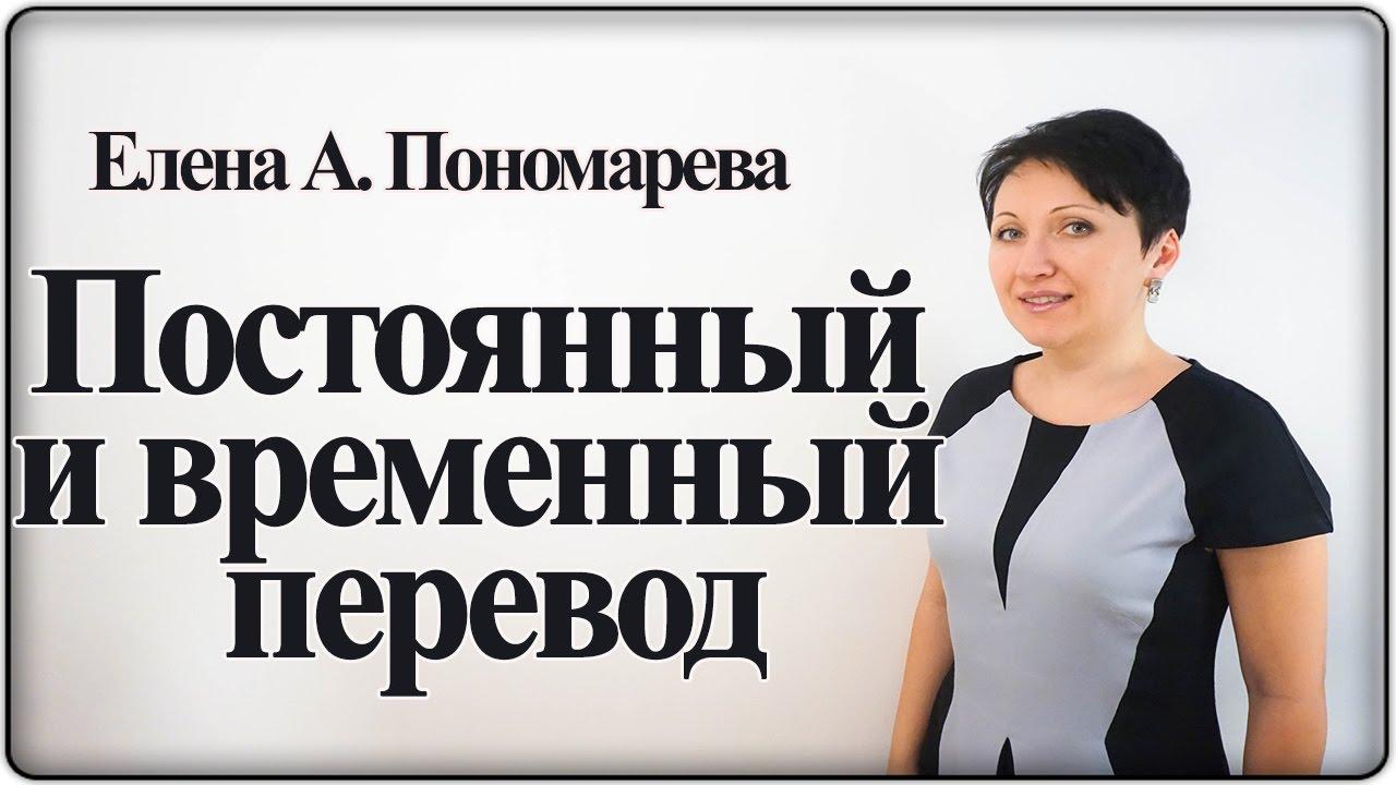 Три значения перевода – Елена А. Пономарева
