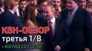 КВН-Обзор. Высшая лига. Третья 1/8 2018 + ВЗГЛЯД СО СЦЕНЫ