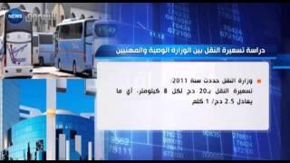 رفع تسعيرة النقل.. انعكاس لرفع سعر الوقود في قانون المالية ل 2016