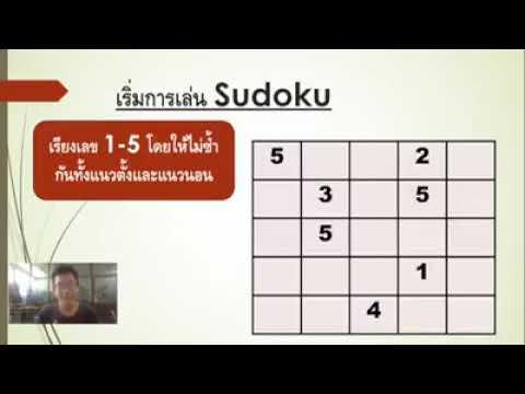 3 แก้ปัญหา Sudoku วิทยาการคำนวณ ป 5