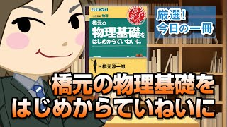 武田の受験相談所が動画になりました! その名も「武田塾厳選! 今日の一...