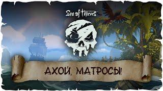 Sea of Thieves Ищем сундуки и грабим корованы