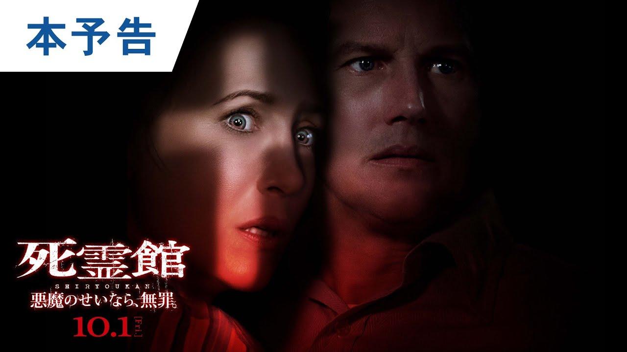映画『死霊館 悪魔のせいなら、無罪。』本予告 2021年10月1日(金)全国公開