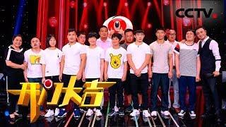 《开门大吉》 20190916 赠人玫瑰| CCTV综艺