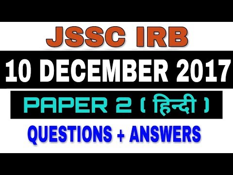 JSSC IRB 10th December 2017 Paper 2  || Hindi Questions and Answers