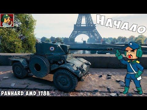 World of Tanks - Самая бомбящая прокачка Panhard AMD 178B | Колёса Франции (Идём к Panhard EBR 105 ) thumbnail