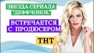 Звезда «Деффчонок» Полина Максимова встречается с продюсером ТНТ | TOP SHOW NEWS