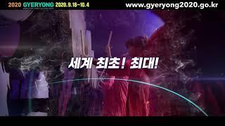 2020계룡세계군문화엑스포 20초 스팟 광고 영상(1차…