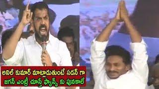 జగన్ ఎంట్రీ చూస్తే పునకాలే Anil Kumar Yadav Speech AT BC Garjana YS Jagan Entry | Cinema Politics