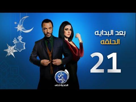 مسلسل بعد البداية -  الحلقة الحادية والعشرون | Episode 21 Ba3d El Bedaya