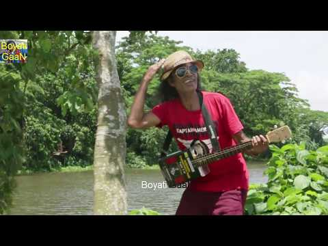 আমার একটা নদী ছিল বয়াতির কণ্ঠে || amar ekta nodi chilo || bangla new music video 2017