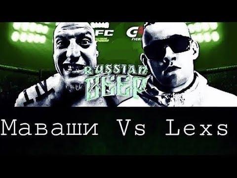 LEXS VS МИША МАВАШИ БИФ ГОДА! RUSSIAN BEEF