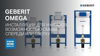 Обзор инсталляций для подвесного унитаза Geberit Omega. Инсталляции со смывом сверху или спереди