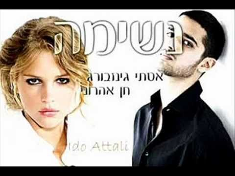 Israeli music Hit of 2011 Esti Ginzburg