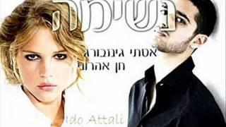 Israeli music Hit of 2011 Esti Ginzburg