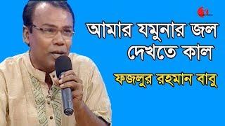 আমার যমুনার জল দেখতে কাল | Amar Jomunar Jol Dekhte Kalo | Fazlur Rahman Babu | Humayun Ahmed | IAV