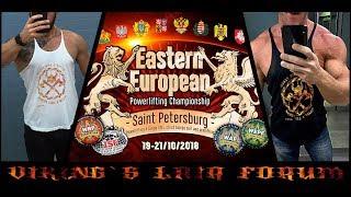 Чемпионат Восточной Европы - результаты команды VLF
