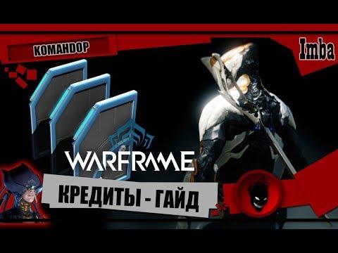 Warframe: КРЕДИТЫ - 1 000 000 за 5 МИНУТ !!! [KOMAHDOP]