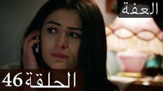 العفة الدبلجة العربية - الحلقة 46 İffet