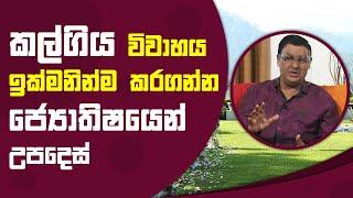 කල්ගිය විවාහය ඉක්මනින්ම කරගන්න ජ්යොතිෂයෙන් උපදෙස් | Piyum Vila | 28 - 09 - 2021 | SiyathaTV Thumbnail