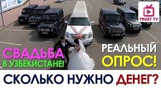 Свадьба в Узбекистане: СКОЛЬКО ДЕНЕГ НУЖНО?
