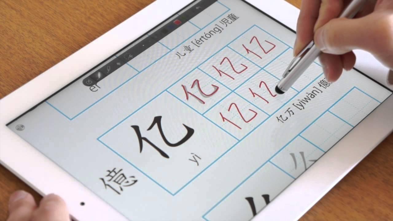 簡體字練習帳 - 中國語の漢字をタブレットで練習 - YouTube