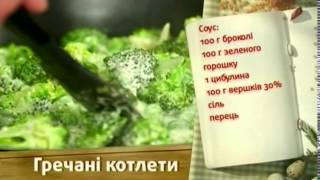 Блюда из гречки - Готовим вместе - Интер