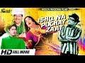 Ishq Na Puchay Zaat B w (full Movie) - Firdaus, Ijaz & Munawar Zareef - Official Pakistani Movie video