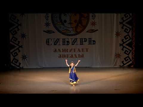 Алена Трофимова. 9 лет. Соло. Индийский танец