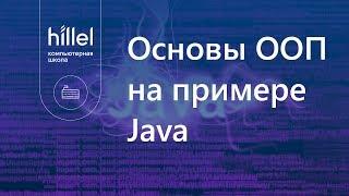 Основы ООП на примере Java. Часть 1