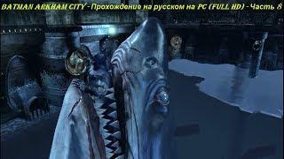 Batman Arkham City - Прохождение на русском на PC (Full HD) - Часть 8