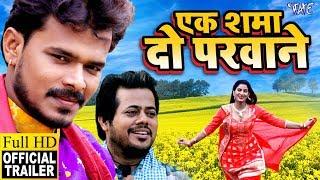 EK SHAMA DO PARWANE (Official Trailer) - Pramod Premi Yadav, Poonam Dubey | Bhojpuri Movie 2019 HD