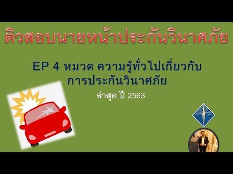 ติวสอบนายหน้าประกันวินาศภัย EP4 . 1/5หมวด หลักการประกันภัย