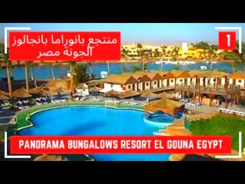 Panorama Bungalows Resort 4* El Gouna-1 Египет Эль-Гуна Egypt El Gouna مصر. الجونة  Ägypten