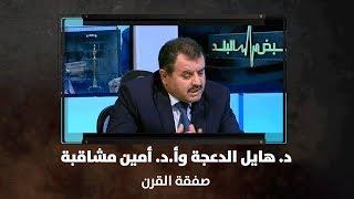 د. هايل الدعجة وأ.د. أمين مشاقبة - صفقة القرن