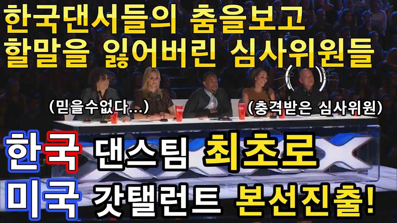 미국 아메리카 갓탤런트 본선진출한 한국 로봇댄스팀!팝핀인형이 음악을 연주하는 컨셉을 보여준 단하나의 퍼포먼스팀!애니메이션크루(Animation Crew)소마의리뷰리액션!