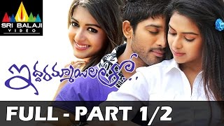 Iddarammayilatho Full Movie Part 1/2 | Allu Arjun, Amala Paul | Sri Balaji Video