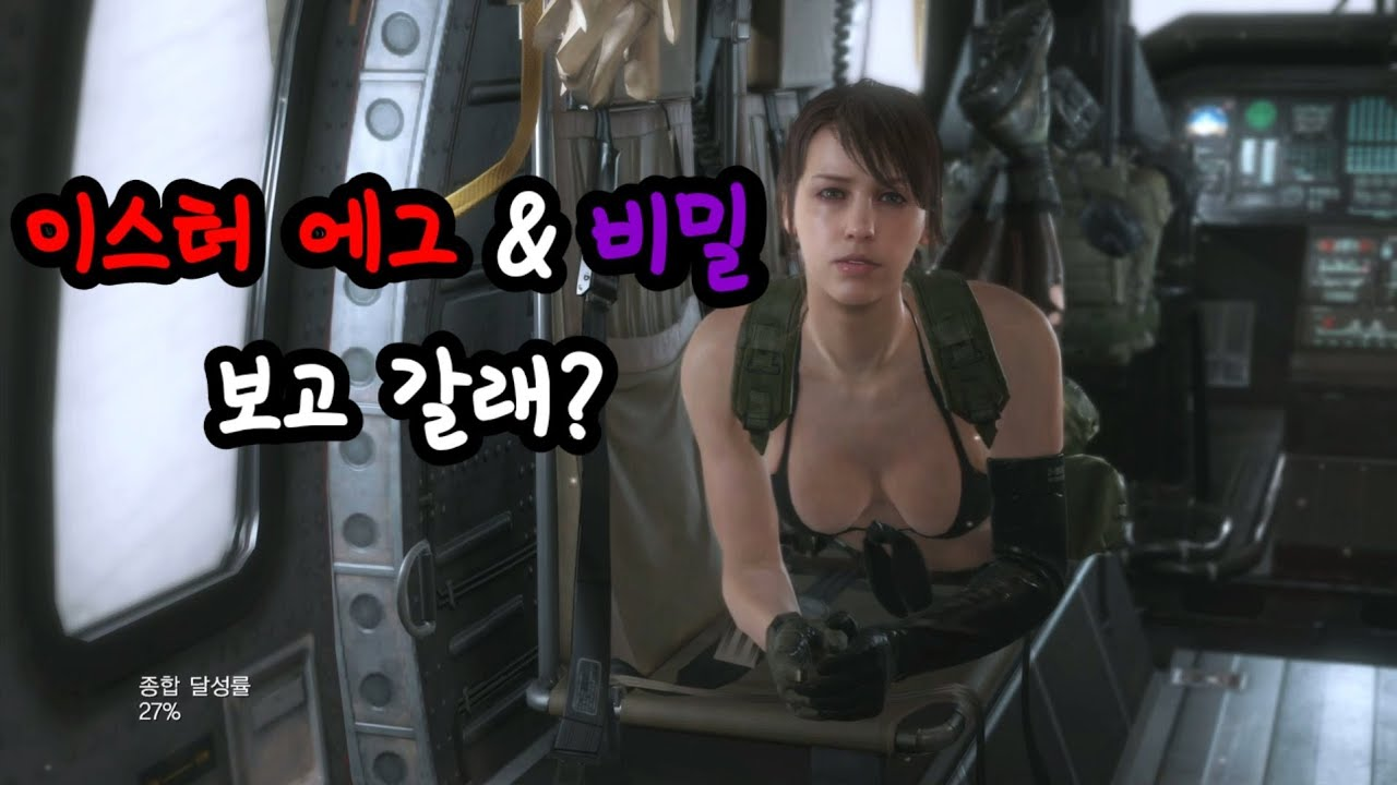 [Metal Gear Solid V the Phantom Pain] 메기솔5 팬텀 페인의 숨겨진 이스터 에그 & 비밀 총정리!!